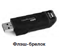 flash-drives-and-memory-cards